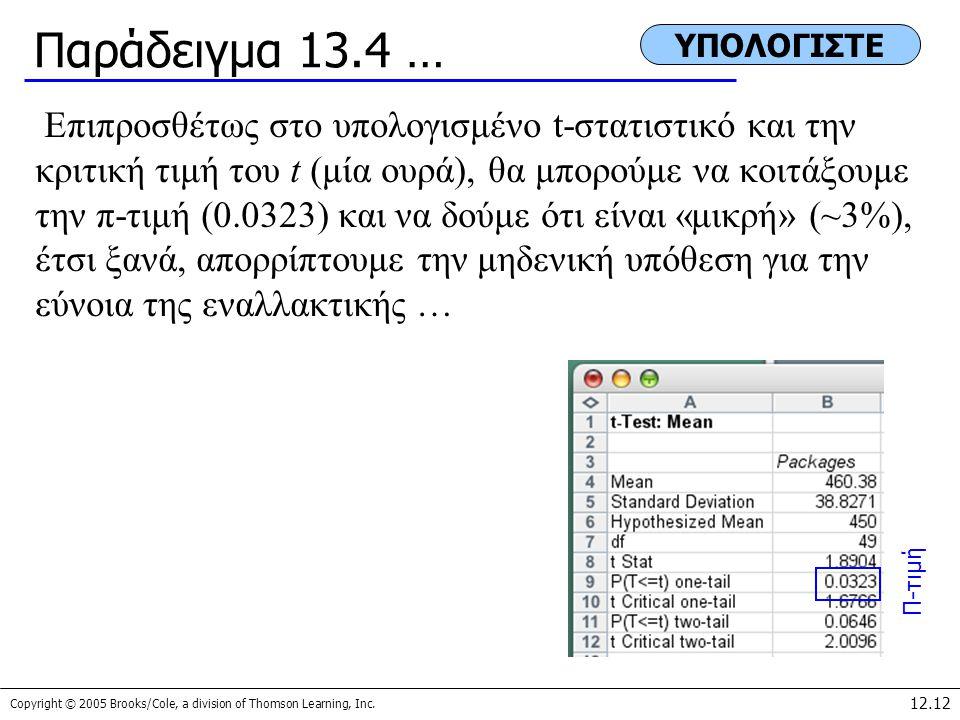 Copyright © 2005 Brooks/Cole, a division of Thomson Learning, Inc. 12.12 Παράδειγμα 13.4 … Επιπροσθέτως στο υπολογισμένο t-στατιστικό και την κριτική