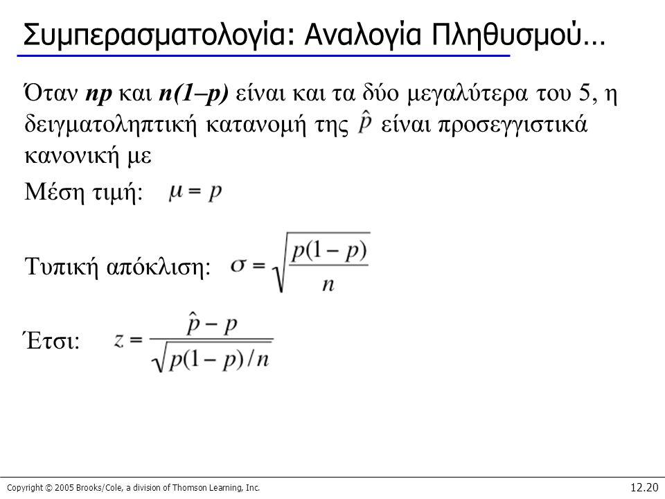 Copyright © 2005 Brooks/Cole, a division of Thomson Learning, Inc. 12.20 Συμπερασματολογία: Αναλογία Πληθυσμού… Όταν np και n(1–p) είναι και τα δύο με