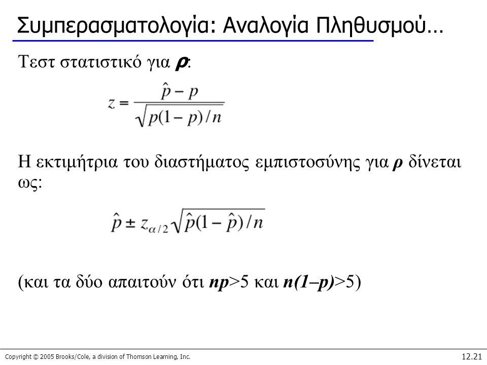 Copyright © 2005 Brooks/Cole, a division of Thomson Learning, Inc. 12.21 Συμπερασματολογία: Αναλογία Πληθυσμού… Τεστ στατιστικό για ρ : Η εκτιμήτρια τ