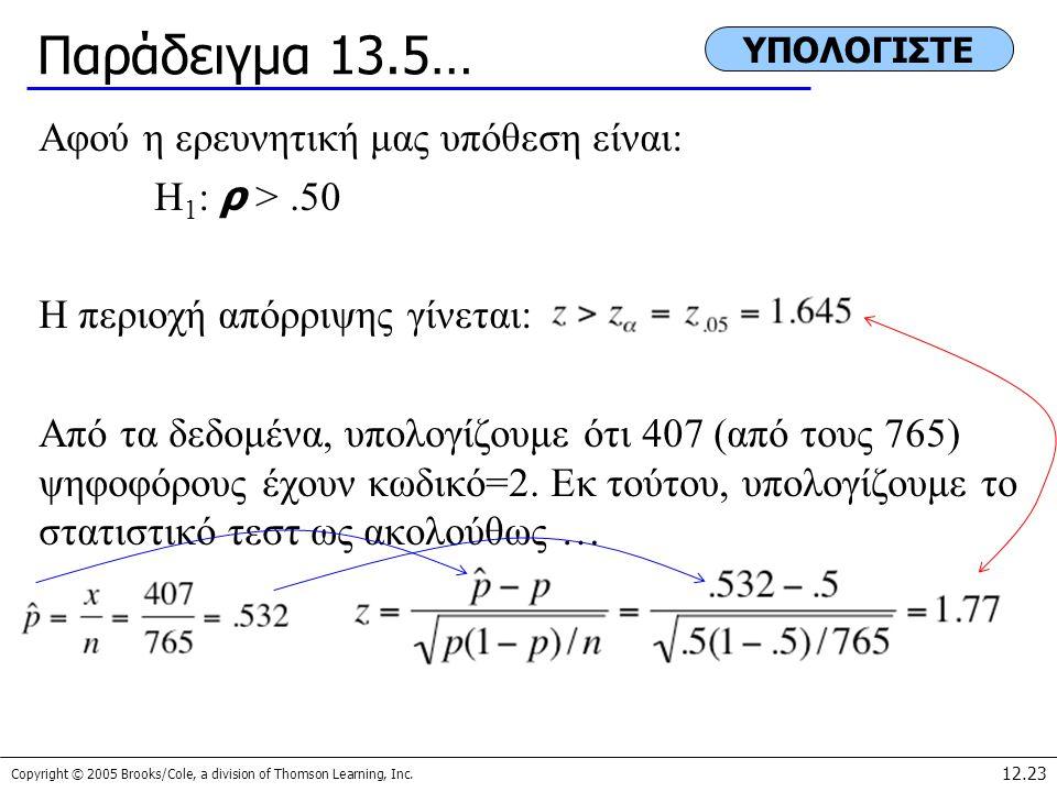 Copyright © 2005 Brooks/Cole, a division of Thomson Learning, Inc. 12.23 Παράδειγμα 13.5… Αφού η ερευνητική μας υπόθεση είναι: H 1 : ρ >.50 Η περιοχή