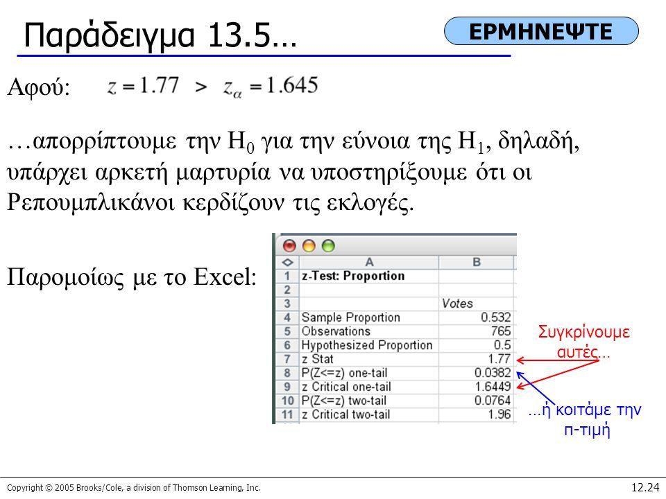 Copyright © 2005 Brooks/Cole, a division of Thomson Learning, Inc. 12.24 Παράδειγμα 13.5… Αφού: …απορρίπτουμε την H 0 για την εύνοια της H 1, δηλαδή,