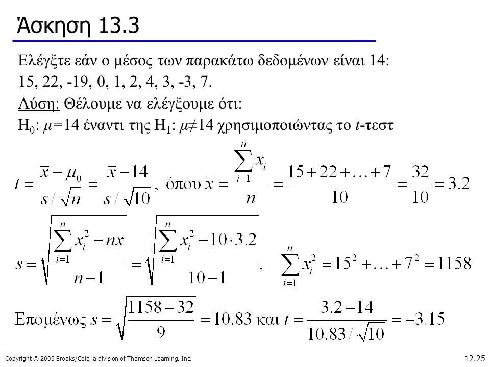 Copyright © 2005 Brooks/Cole, a division of Thomson Learning, Inc. 12.25 Άσκηση 13.3 Ελέγξτε εάν ο μέσος των παρακάτω δεδομένων είναι 14: 15, 22, -19,
