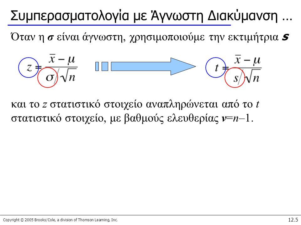 Copyright © 2005 Brooks/Cole, a division of Thomson Learning, Inc. 12.5 Συμπερασματολογία με Άγνωστη Διακύμανση … Όταν η σ είναι άγνωστη, χρησιμοποιού