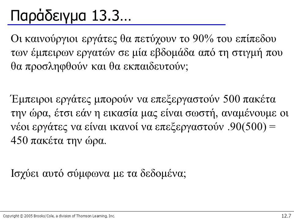 Copyright © 2005 Brooks/Cole, a division of Thomson Learning, Inc. 12.7 Παράδειγμα 13.3… Οι καινούργιοι εργάτες θα πετύχουν το 90% του επίπεδου των έμ