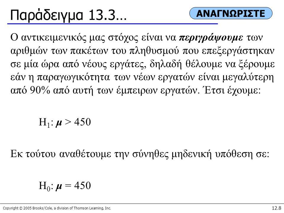 Copyright © 2005 Brooks/Cole, a division of Thomson Learning, Inc. 12.8 Παράδειγμα 13.3… Ο αντικειμενικός μας στόχος είναι να περιγράψουμε των αριθμών