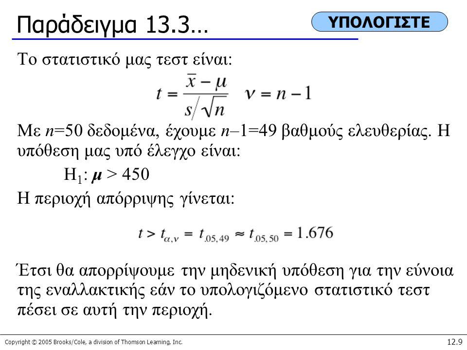 Copyright © 2005 Brooks/Cole, a division of Thomson Learning, Inc. 12.9 Παράδειγμα 13.3… Το στατιστικό μας τεστ είναι: Με n=50 δεδομένα, έχουμε n–1=49