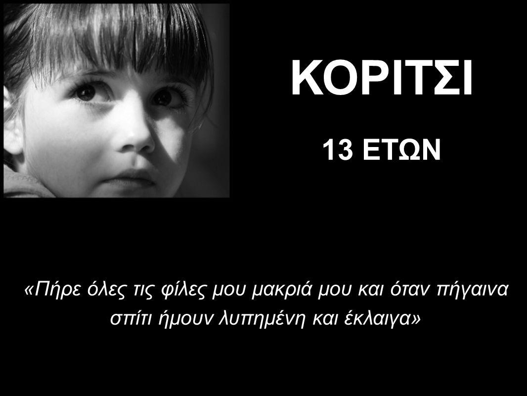 ΚΟΡΙΤΣΙ 13 ΕΤΩΝ «Πήρε όλες τις φίλες μου μακριά μου και όταν πήγαινα σπίτι ήμουν λυπημένη και έκλαιγα»