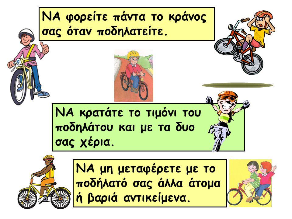 ΝΑ φορείτε πάντα το κράνος σας όταν ποδηλατείτε. ΝΑ μη μεταφέρετε με το ποδήλατό σας άλλα άτομα ή βαριά αντικείμενα. ΝΑ κρατάτε το τιμόνι του ποδηλάτο