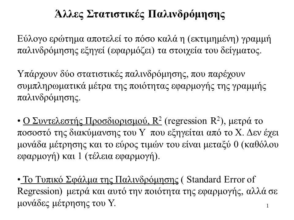 1 Άλλες Στατιστικές Παλινδρόμησης Εύλογο ερώτημα αποτελεί το πόσο καλά η (εκτιμημένη) γραμμή παλινδρόμησης εξηγεί (εφαρμόζει) τα στοιχεία του δείγματο
