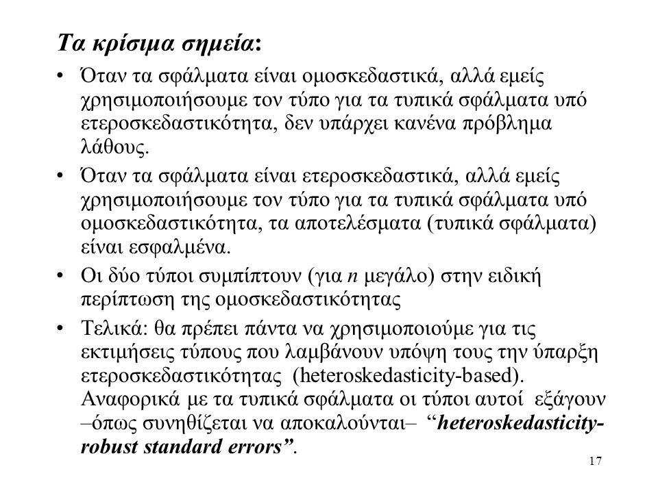 17 Τα κρίσιμα σημεία: •Όταν τα σφάλματα είναι ομοσκεδαστικά, αλλά εμείς χρησιμοποιήσουμε τον τύπο για τα τυπικά σφάλματα υπό ετεροσκεδαστικότητα, δεν
