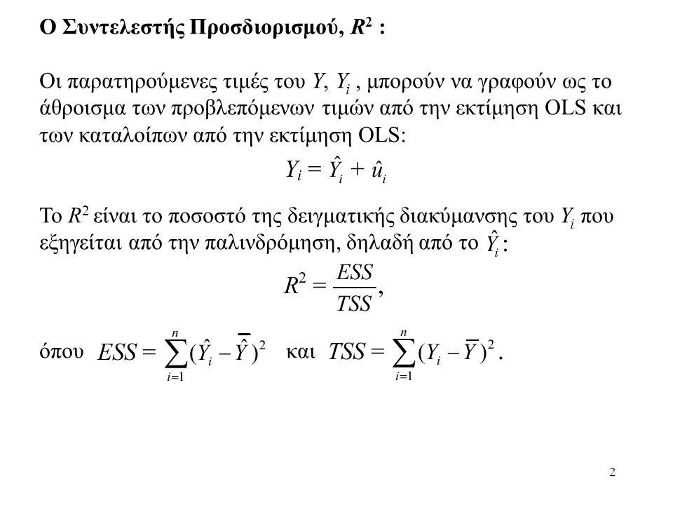 2 Ο Συντελεστής Προσδιορισμού, R 2 : Οι παρατηρούμενες τιμές του Υ, Y i, μπορούν να γραφούν ως το άθροισμα των προβλεπόμενων τιμών από την εκτίμηση OL