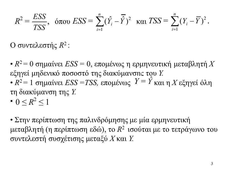 3 Ο συντελεστής R 2 : • R 2 = 0 σημαίνει ΕSS = 0, επομένως η ερμηνευτική μεταβλητή Χ εξηγεί μηδενικό ποσοστό της διακύμανσης του Υ. • R 2 = 1 σημαίνει