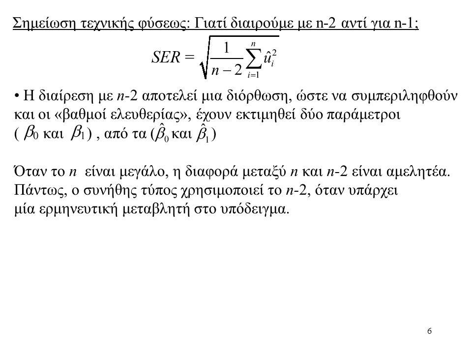 6 Σημείωση τεχνικής φύσεως: Γιατί διαιρούμε με n-2 αντί για n-1; • H διαίρεση με n-2 αποτελεί μια διόρθωση, ώστε να συμπεριληφθούν και οι «βαθμοί ελευ