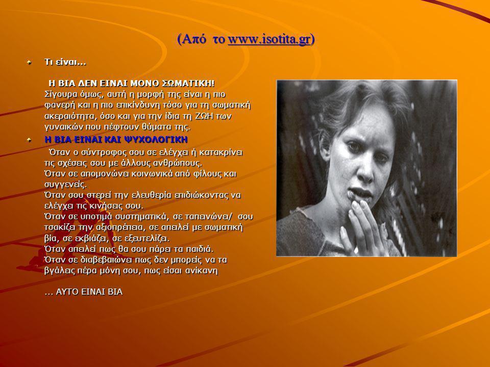 (Από το www.isotita.gr) Τι είναι... Η ΒΙΑ ΔΕΝ ΕΙΝΑΙ ΜΟΝΟ ΣΩΜΑΤΙΚΗ! Σίγουρα όμως, αυτή η μορφή της είναι η πιο φανερή και η πιο επικίνδυνη τόσο για τη