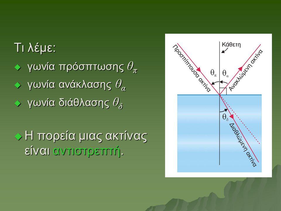  Η εκτροπή της διαθλώμενης ακτίνας από την ευθύγραμμη διάδοση είναι τόσο μεγαλύτερη, όσο το μέσο έχει μεγαλύτερο δείκτη διάθλασης  Θυμηθείτε το μοντέλο με το αμαξάκι n νερού =1,33 n γιαλιού =1,7 n διαμαντιού =2,4