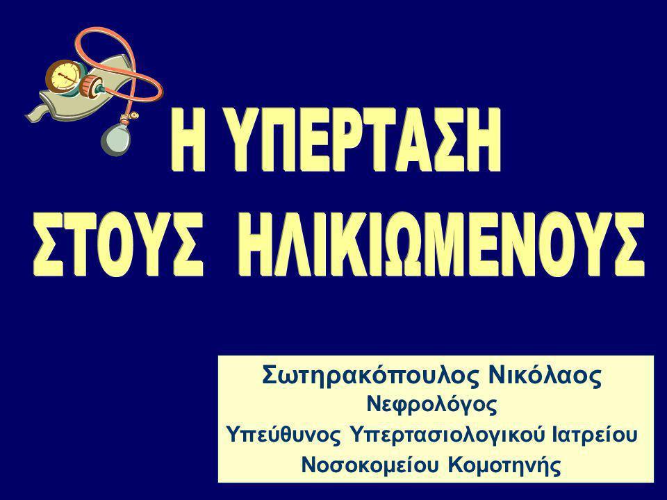 Σωτηρακόπουλος Νικόλαος Νεφρολόγος Υπεύθυνος Υπερτασιολογικού Ιατρείου Νοσοκομείου Κομοτηνής