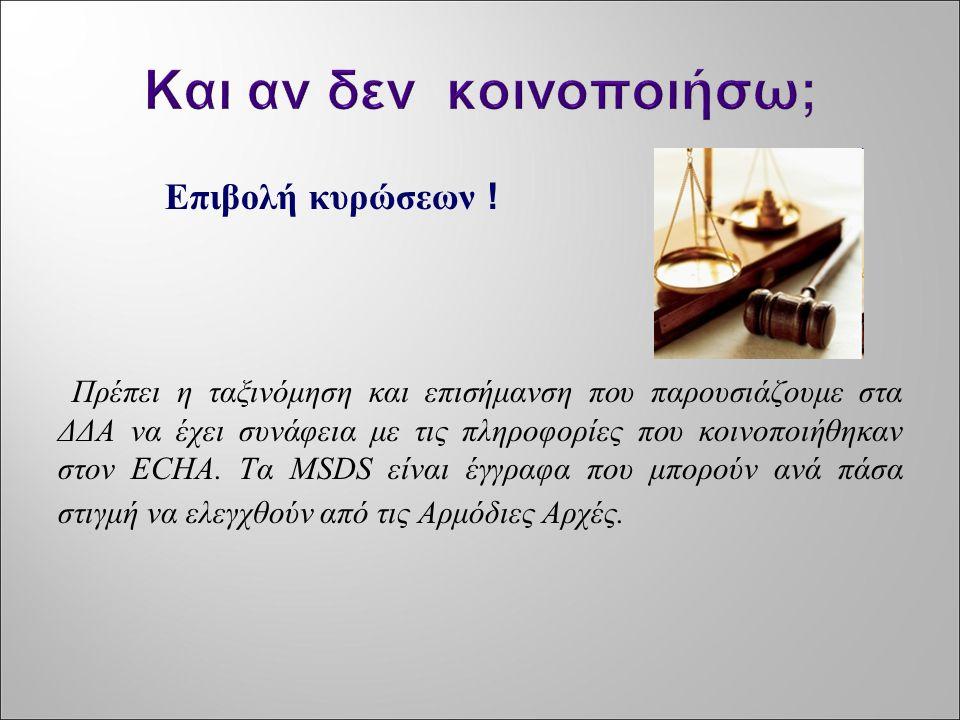 Επιβολή κυρώσεων ! Πρέπει η ταξινόμηση και επισήμανση που παρουσιάζουμε στα ΔΔΑ να έχει συνάφεια με τις πληροφορίες που κοινοποιήθηκαν στον ECHA. Τα M