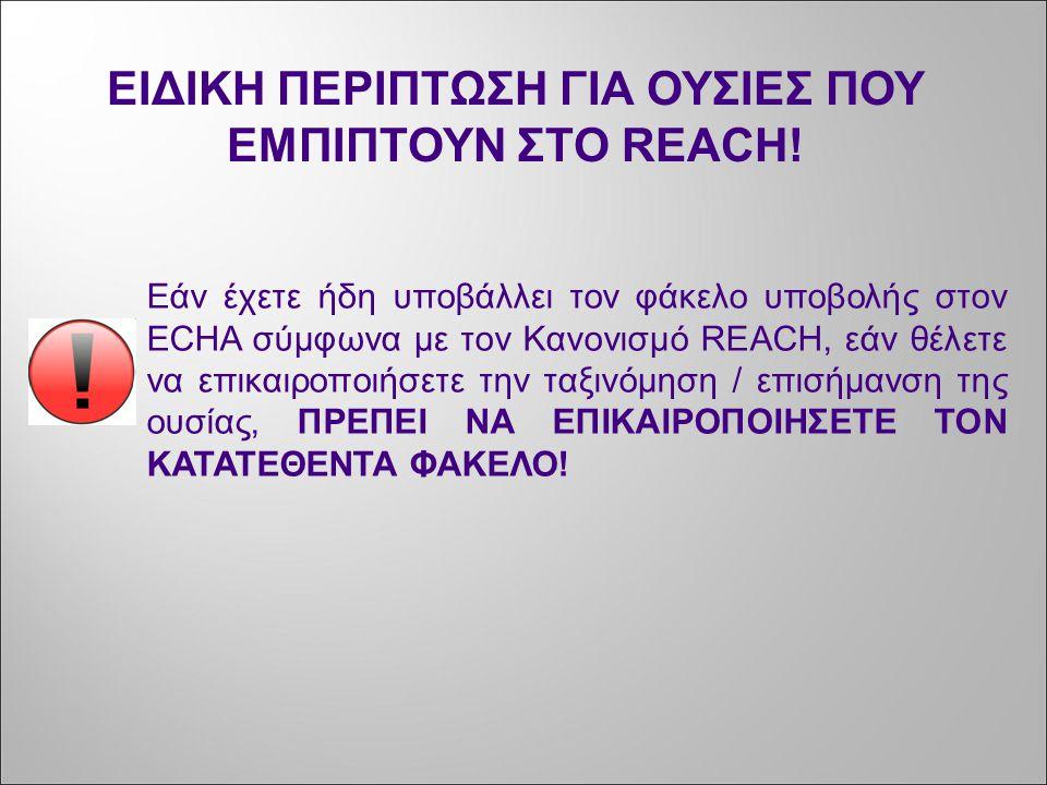 Εάν έχετε ήδη υποβάλλει τον φάκελο υποβολής στον ECHA σύμφωνα με τον Κανονισμό REACH, εάν θέλετε να επικαιροποιήσετε την ταξινόμηση / επισήμανση της ο