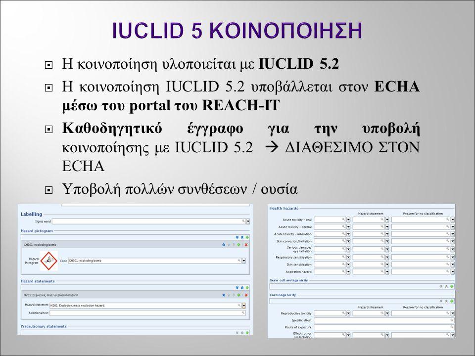 IUCLID 5 ΚΟΙΝΟΠΟΙΗΣΗ  Η κοινοποίηση υλοποιείται με IUCLID 5.2  Η κοινοποίηση IUCLID 5.2 υποβάλλεται στον ECHA μέσω του portal του REACH-IT  Καθοδηγ