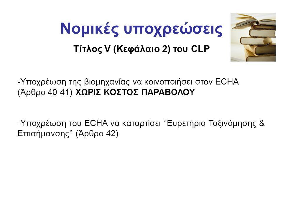 Νομικές υποχρεώσεις Τίτλος V (Κεφάλαιο 2) του CLP -Υποχρέωση της βιομηχανίας να κοινοποιήσει στον ECHA (Άρθρο 40-41) ΧΩΡΙΣ ΚΟΣΤΟΣ ΠΑΡΑΒΟΛΟΥ -Υποχρέωση