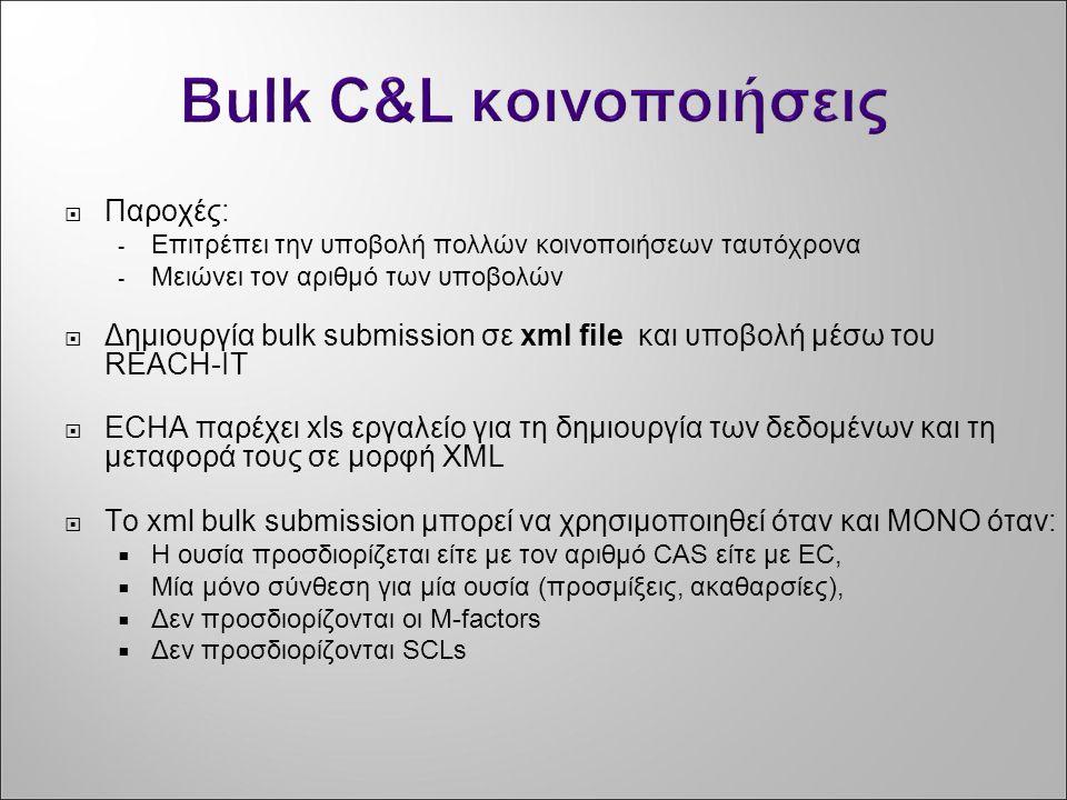 Bulk C&L κοινοποιήσεις  Παροχές: - Επιτρέπει την υποβολή πολλών κοινοποιήσεων ταυτόχρονα - Μειώνει τον αριθμό των υποβολών  Δημιουργία bulk submissi