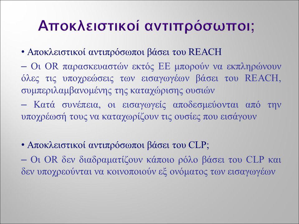 • Αποκλειστικοί αντιπρόσωποι βάσει του REACH – Οι OR παρασκευαστών εκτός ΕΕ μπορούν να εκπληρώνουν όλες τις υποχρεώσεις των εισαγωγέων βάσει του REACH