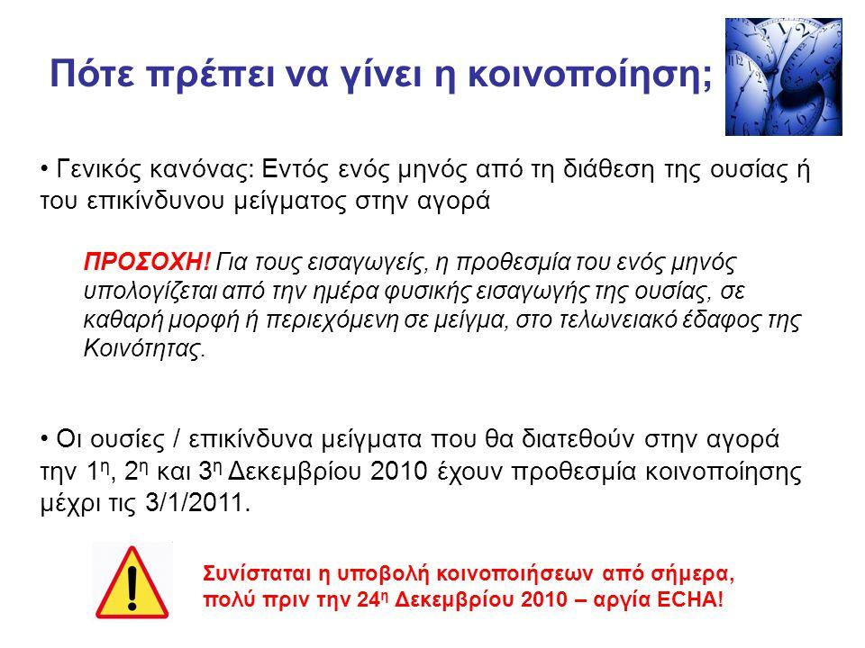 REACH Ουσίες καταχωρισμένες πριν την 01.12.2010 θα καταχωριστούν με ταξινόμηση σύμφωνα με την Α.Χ.Σ.