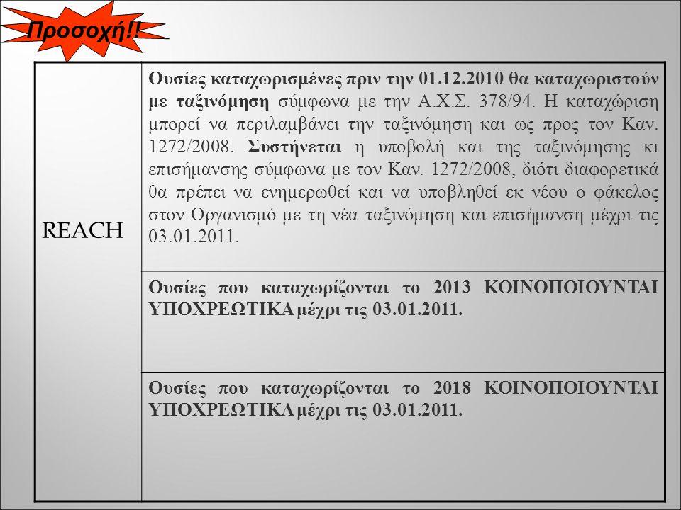 REACH Ουσίες καταχωρισμένες πριν την 01.12.2010 θα καταχωριστούν με ταξινόμηση σύμφωνα με την Α.Χ.Σ. 378/94. Η καταχώριση μπορεί να περιλαμβάνει την τ