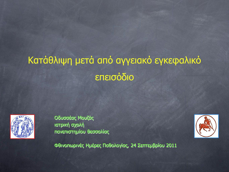 Κατάθλιψη μετά από αγγειακό εγκεφαλικό επεισόδιο Οδυσσέας Μουζάς ιατρική σχολή πανεπιστημίου θεσσαλίας Φθινοπωρινές Ημέρες Παθολογίας, 24 Σεπτεμβρίου 2011