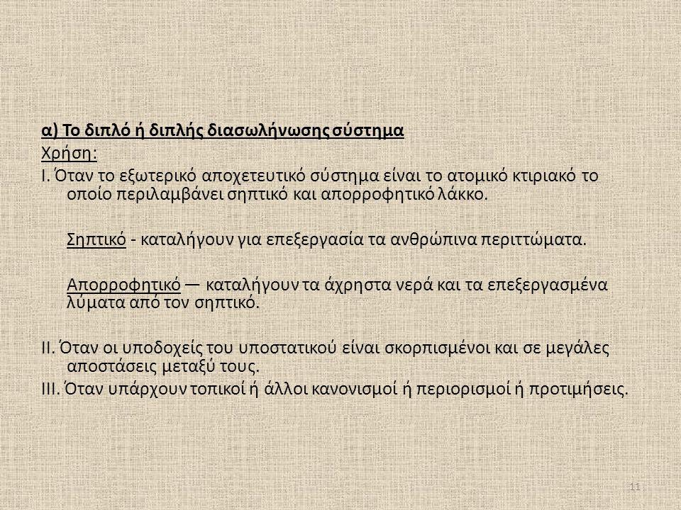 α) Το διπλό ή διπλής διασωλήνωσης σύστημα Χρήση: Ι.