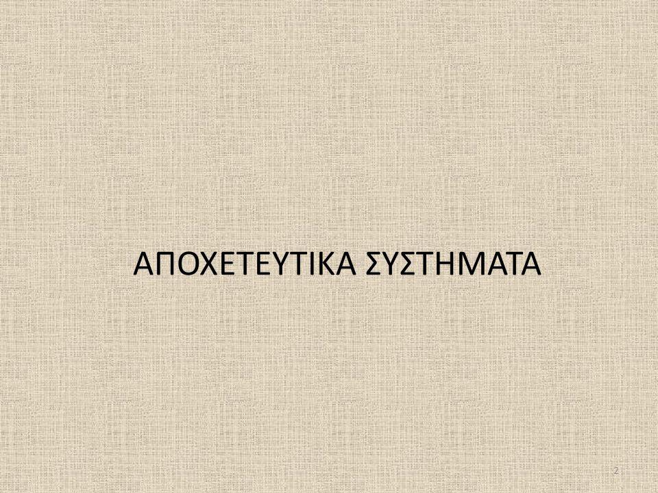 ΑΠΟΧΕΤΕΥΤΙΚΑ ΣΥΣΤΗΜΑΤΑ 2