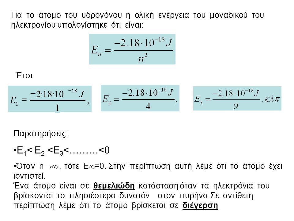 Για το άτομο του υδρογόνου η ολική ενέργεια του μοναδικού του ηλεκτρονίου υπολογίστηκε ότι είναι: Έτσι: 18 1 2.
