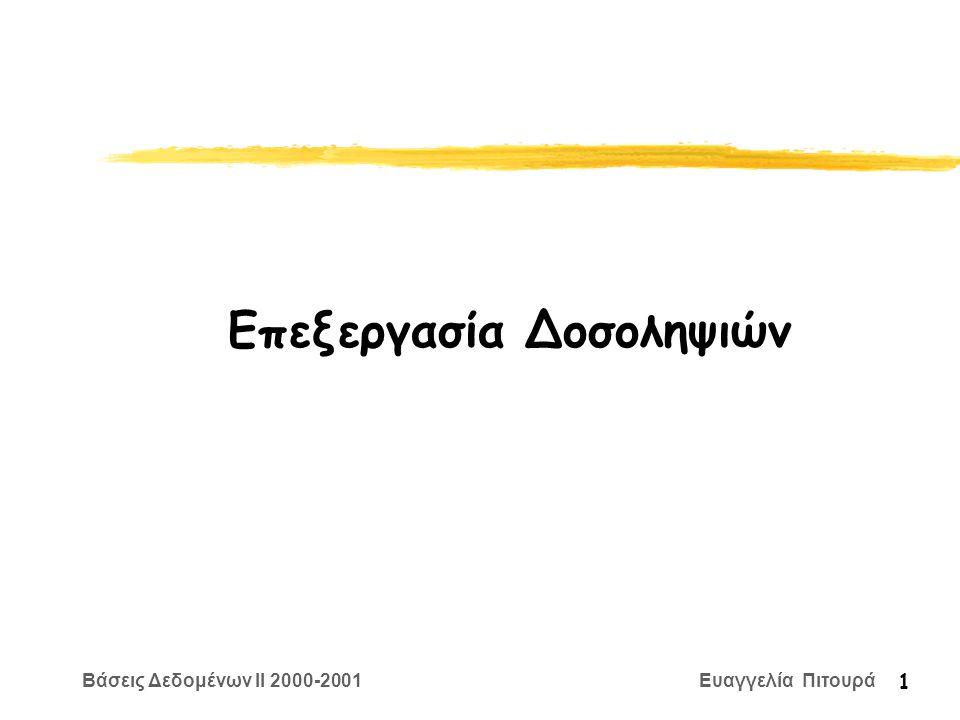 Βάσεις Δεδομένων II 2000-2001 Ευαγγελία Πιτουρά 42 Σειριοποιησιμότητα βάσει Συγκρούσεων  Σειριοποιησιμότητα βάσει Συγκρούσεων: Ένα χρονοπρόγραμμα S είναι σειριοποιήσιμο βάσει συγκρούσεων αν είναι ισοδύναμο βάσει συγκρούσεων με κάποιο σειριακό χρονοπρόγραμμα S'.