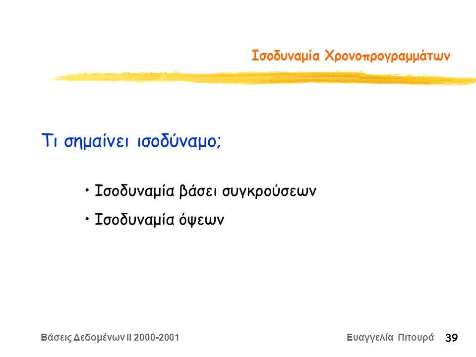 Βάσεις Δεδομένων II 2000-2001 Ευαγγελία Πιτουρά 39 Ισοδυναμία Χρονοπρογραμμάτων Τι σημαίνει ισοδύναμο; • Ισοδυναμία βάσει συγκρούσεων • Ισοδυναμία όψεων