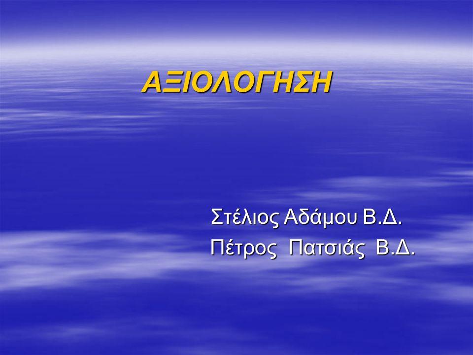 ΑΞΙΟΛΟΓΗΣΗ Στέλιος Αδάμου Β.Δ. Πέτρος Πατσιάς Β.Δ. Πέτρος Πατσιάς Β.Δ.