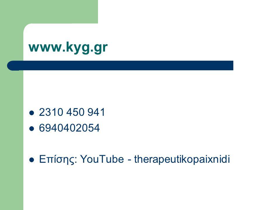 www.kyg.gr  2310 450 941  6940402054  Επίσης: YouTube - therapeutikopaixnidi