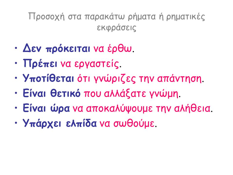 Προσοχή στα παρακάτω ρήματα ή ρηματικές εκφράσεις •Δεν πρόκειται να έρθω. •Πρέπει να εργαστείς. •Υποτίθεται ότι γνώριζες την απάντηση. •Είναι θετικό π