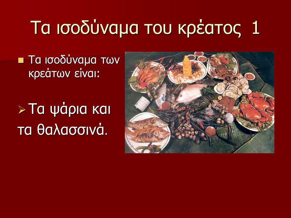 Τα ισοδύναμα του κρέατος 1  Τα ισοδύναμα των κρεάτων είναι:  Τα ψάρια και τα θαλασσινά.