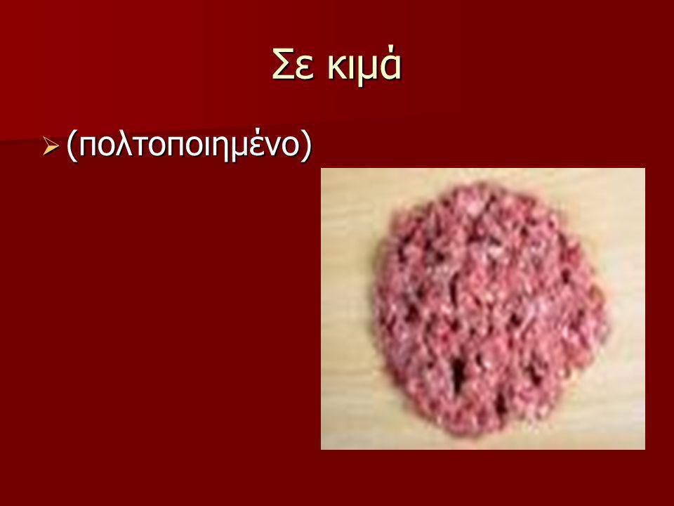 Τα ισοδύναμα του κρέατος 4 ΟΟΟΟι ξηροί καρποί.