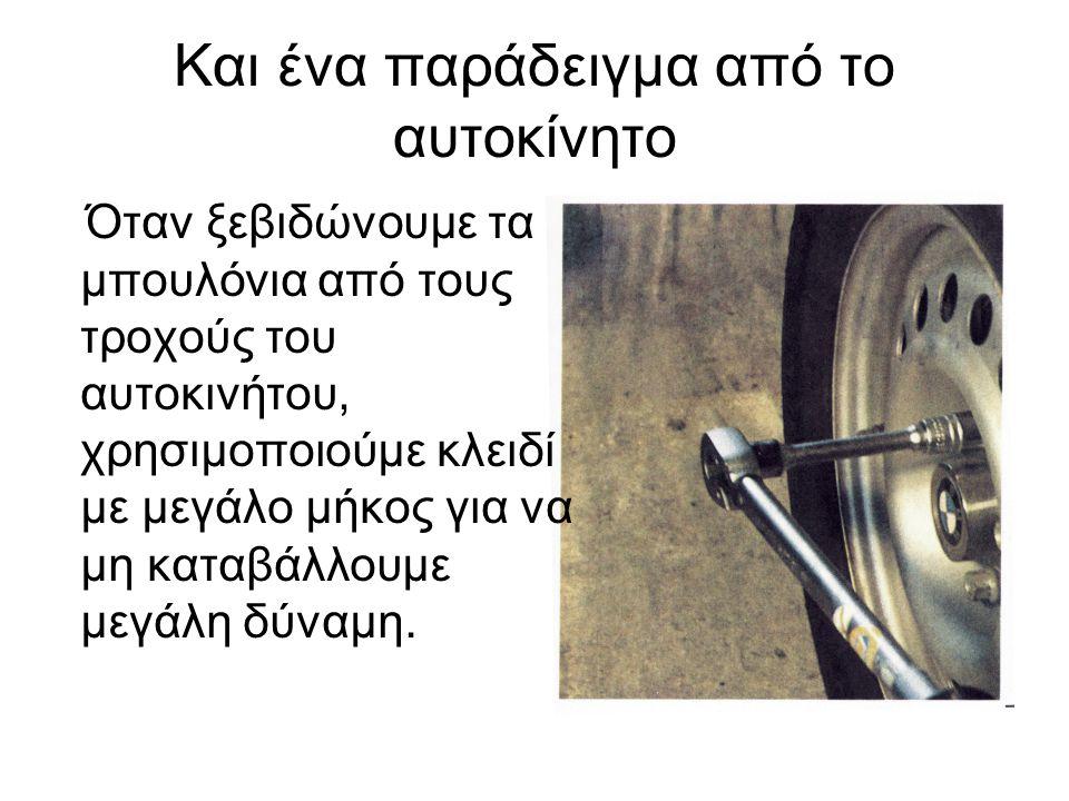 •Τα παραδείγματα της πόρτας που ανοίγει, του μοχλού ανύψωσης φορτίων, του πεντάλ του ποδηλάτου και του κλειδιού των μπουλονιών μας οδηγούν στο συμπέρασμα ότι την περιστροφή ενός σώματος καθορίζει ένα μέγεθος που συνδυάζει τόσο την ασκούμενη δύναμη, όσο και την απόστασή της από τον άξονα περιστροφής του σώματος.