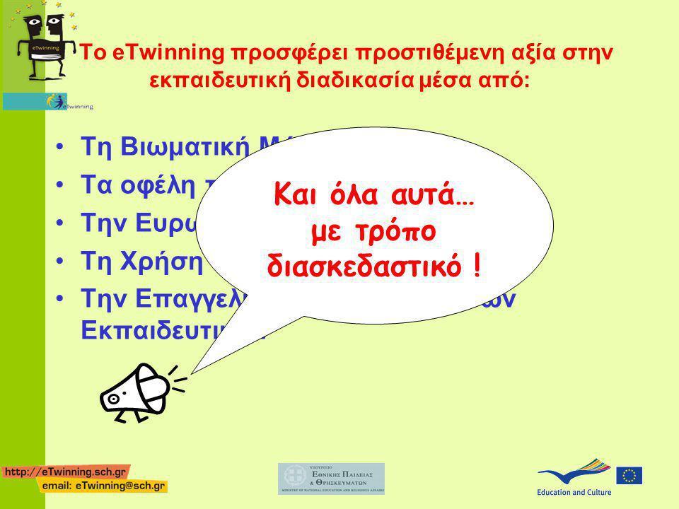 Το eTwinning προσφέρει προστιθέμενη αξία στην εκπαιδευτική διαδικασία μέσα από: •Τη Bιωματική Μάθηση •Τα οφέλη της Συνεργασίας •Την Ευρωπαϊκή Διάσταση •Τη Χρήση των Νέων Τεχνολογιών •Την Επαγγελματική Ανάπτυξη των Εκπαιδευτικών Και όλα αυτά… με τρόπο διασκεδαστικό !