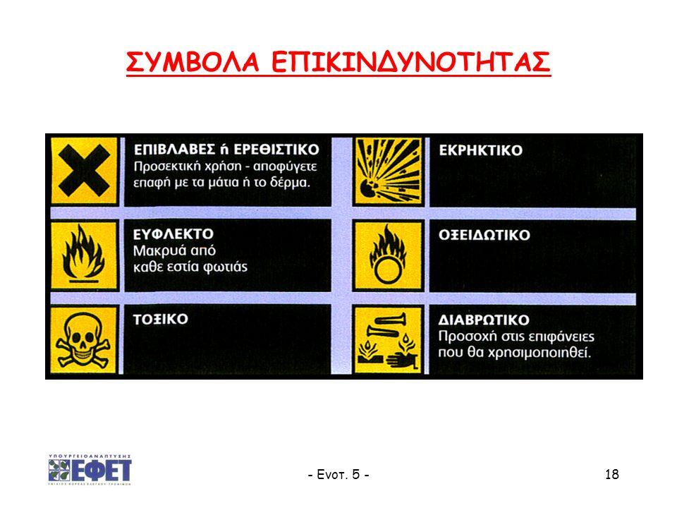 - Ενοτ. 5 -18 ΣΥΜΒΟΛΑ ΕΠΙΚΙΝΔΥΝΟΤΗΤΑΣ