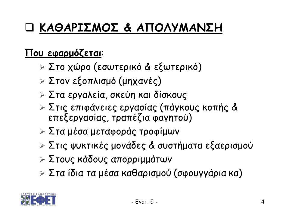 - Ενοτ. 5 -4 Που εφαρμόζεται:  Στο χώρο (εσωτερικό & εξωτερικό)  Στον εξοπλισμό (μηχανές)  Στα εργαλεία, σκεύη και δίσκους  Στις επιφάνειες εργασί
