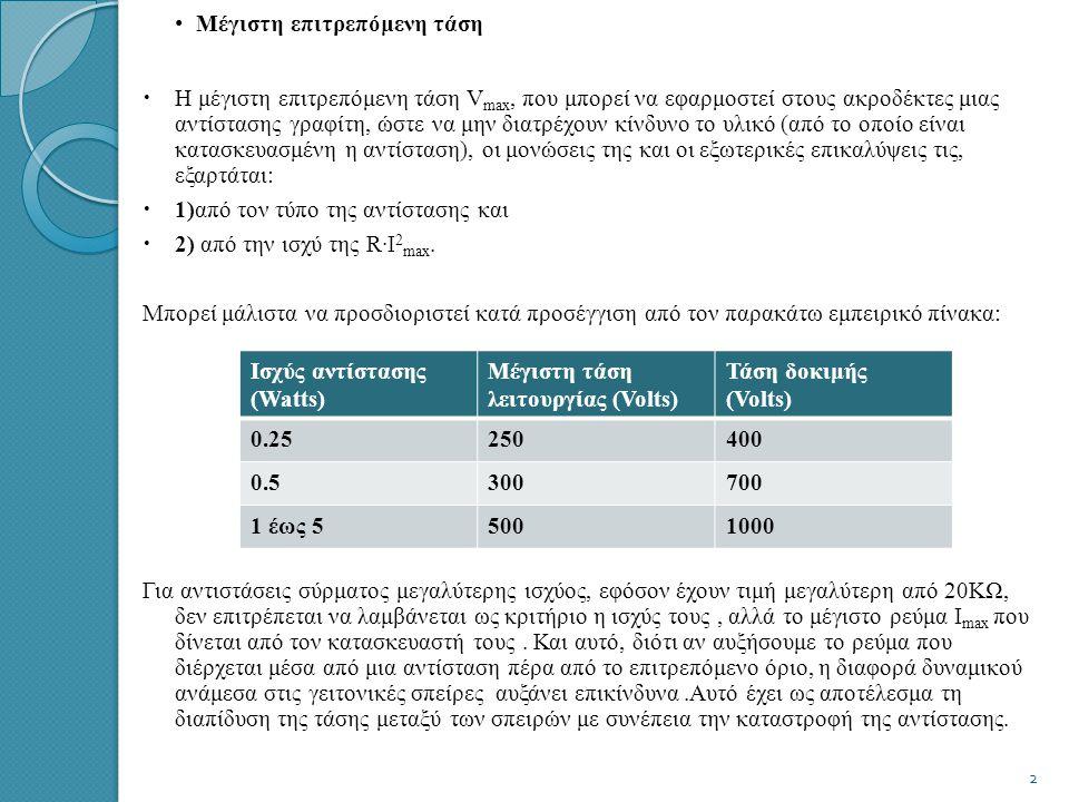 α) βασικές ιδιότητες και στοιχεία λειτουργίας των αντιστάσεων • Ισχύς κατανάλωσης Η μέγιστη επιτρεπόμενη ισχύς κατανάλωσης max στη μάζα μιας αντίσταση