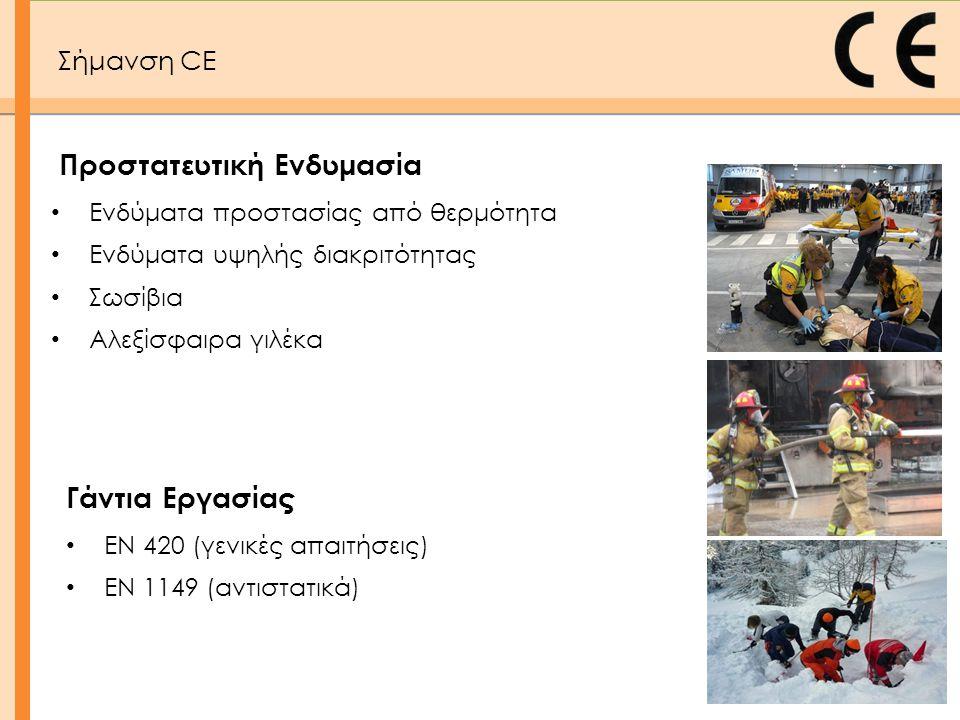 Σήμανση CE Προστατευτική Ενδυμασία • Ενδύματα προστασίας από θερμότητα • Ενδύματα υψηλής διακριτότητας • Σωσίβια • Αλεξίσφαιρα γιλέκα Γάντια Εργασίας