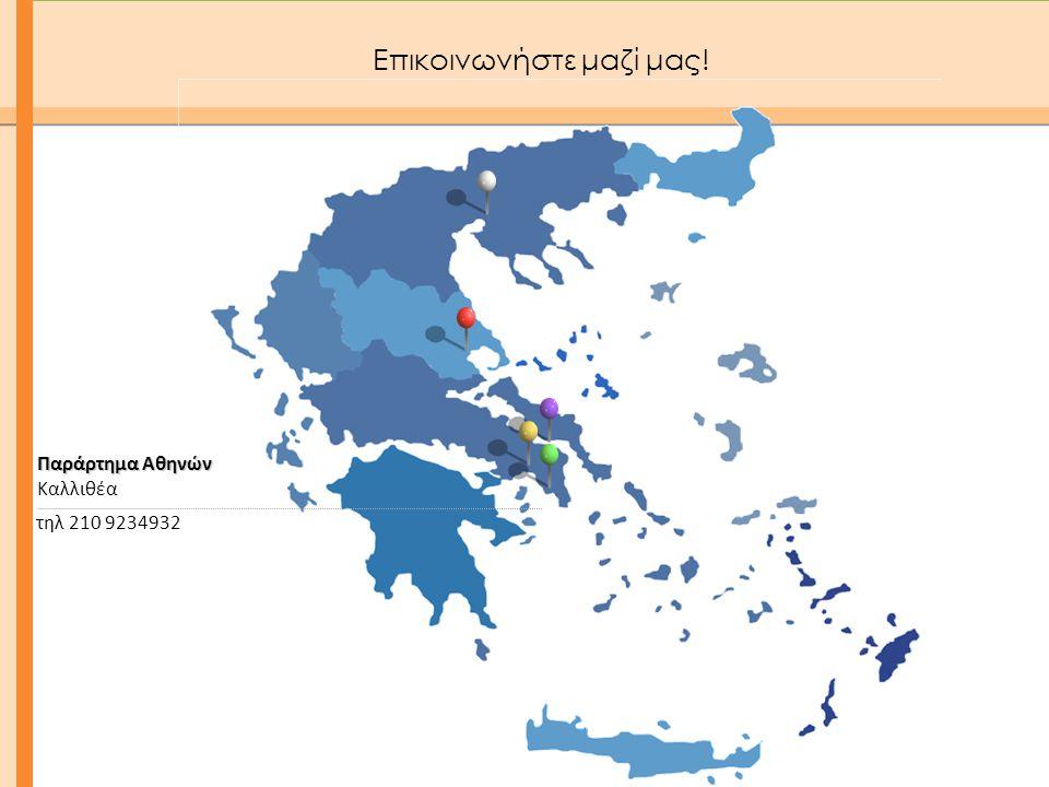 Επικοινωνήστε μαζί μας! Παράρτημα Αθηνών Παράρτημα Αθηνών Καλλιθέα τηλ 210 9234932