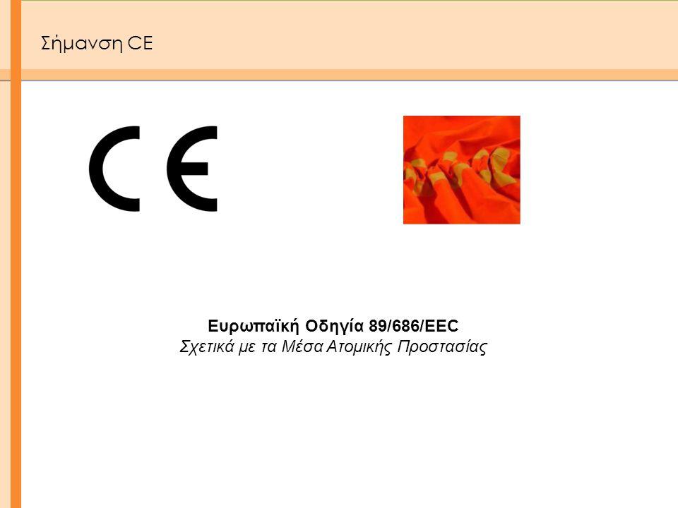 Σήμανση CE Ευρωπαϊκή Οδηγία 89/686/EEC Σχετικά με τα Μέσα Ατομικής Προστασίας