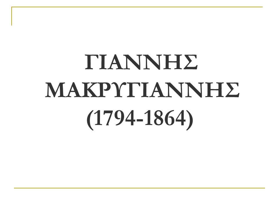 ΓΙΑΝΝΗΣ ΜΑΚΡΥΓΙΑΝΝΗΣ (1794-1864)