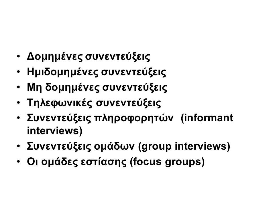 Δομημένες συνεντεύξεις •Οι δομημένες συνεντεύξεις δεν μπορούν να ταιριάξουν εύκολα σε μελέτες ευέλικτου σχεδίου.