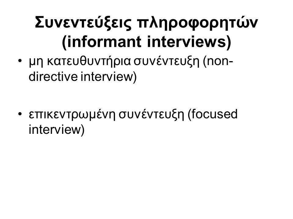 Συνεντεύξεις ομάδων (group interviews) •Οι συνεντεύξεις μπορούν να πραγματοποιηθούν στο πλαίσιο μιας ομάδας, όπως και ένας προς έναν.